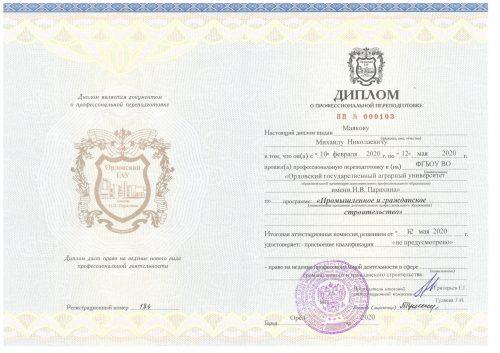 Диплом ПГС Маяков МН_1
