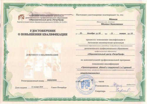 Скан УПК Маяков