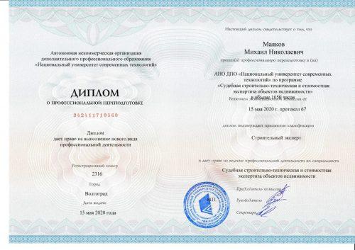 Диплом и сертификат Маяков МН электронная версия_1